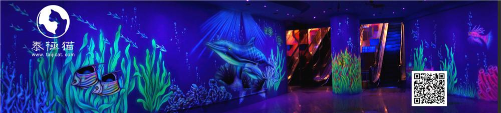 荧光画是新式的墙面艺术装饰,属于感光画类包含了荧光画与隐形画。泰极猫绘画经多年研究开发,成功将荧光画结合到夜光3D画展,墙面装饰中,打造出梦般的光幻仙境,身临其境让人如梦幻,如今被广泛应用到会所、酒店、KTC、家居、户外广告等场所。泰极猫荧光画致力打造新式的墙绘装饰形式,让绘画装饰有更多样延展。