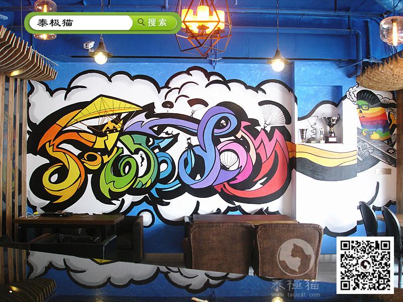 云图滑翔伞俱乐部3d手绘墙